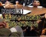 1601466 thum - 吉田統彦(衆議院議員)の経歴学歴や東京医科大のクラブ接待で美女膝枕写真が流出?