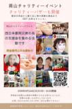 1601538 thum 1 - 岡山チャリティーイベント