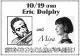 1601587 thum - A Story of Jazz in 横浜 〜 Eric Dolphy