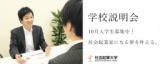 1601621 thum 1 - 8/30(木)第18期生募集中!社会起業大学 学校説明会&個別相談会