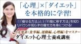 1601778 thum 1 - 【締切8/22!】8/25(土)@横浜 ダイエット心理士養成講座