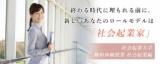 1601803 thum 1 - 【参加無料】8/21 (火) 新しいあなたのロールモデル「社会起業家」 体験授業 社会起業編