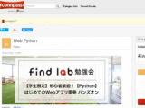 1601874 thum 1 - 【学生限定】初心者歓迎!はじめてのWebアプリ開発 ハンズオン【Python】 - connpass