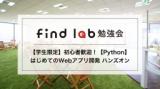 1601875 thum 1 - 【学生限定】無料!はじめてのWebアプリ開発 ハンズオン【Python】初心者歓迎! - connpass