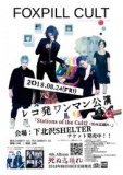 1601889 thum - FOXPILL CULTワンマン公演「Stations of the Cult 2 -死ぬ迄踊れ-」