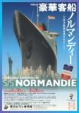 1601909 thum 1 - 所蔵品展 豪華客船ノルマンディー | 帆船日本丸・横浜みなと博物館