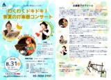 1601961 thum 1 - tコンサート「わくわくドキドキ 常夏の打楽器コンサート」