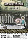 1601964 thum 1 - リアル謎解きゲーム in 横浜駅 横浜駅SF謎 -横浜版-|謎解きタウン