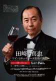 1602035 thum - 田崎真也 ワインとキュイジーヌ音楽の調べ