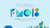 1602080 thum - FileMaker カンファレンス 2018