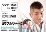 1602087 thum - ワンダー落語in町田 vol. 2 立川三四楼&さるびあ亭かーこ