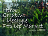 1602517 thum - 2018/9/12-17 広尾 Creative Lifestyle Pop Up Market