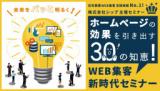 1602523 thum - リフォーム会社のためのWEB集客新時代セミナー