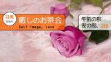 1602544 thum - 9/3 癒しのお茶会 ~おしゃべりしながらセルフイメージをアップ!~ (目黒) 【東京都】