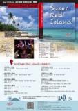 1602583 thum - 『Super Red Island』レコ発全国ツアー in 東京