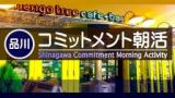 1602611 thum - 10/31 品川のカフェで朝活やります! (水曜コミットメント朝活・お茶代のみ) 【東京都】