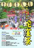 1602750 thum 1 - 上神明天祖神社 蛇窪祭