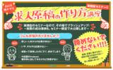 1602758 thum - 【10月11日(木)・12日(金) 】少数精鋭!求人原稿の作り方講座 | 採用戦略研究所