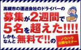 1602759 thum - 【10月2日(火)@新大阪】求人広告媒体に垂れ流し掲載することから卒業しませんか!? | 採用戦略研究所