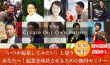 1602971 thum 1 - 9/13(木)「いつか起業してみたい」と思うあなたへ!起業を成功させるための無料セミナー
