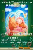 1603170 thum - Vol.6 すぴりちゅあるファーム