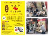 1603258 thum - 日本一小規模なパンの祭典!八王子一坪パンまつり 2018【11月】