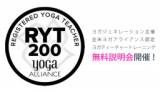 1603409 thum - ヨガを仕事に!ヨガジェネレーション主催| RYT200 ヨガティーチャートレーニングの無料説明会