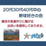 1603431 thum - 20代30代40代 桜木町駅前野球好き飲み会(横浜)