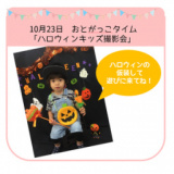 1603656 thum - 【福岡県大野城市】10月23日 おとがっこ広場@イオン乙金ショッピングセンター
