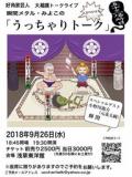 1603687 thum 1 - うっちゃりトーク 東洋館スペシャル