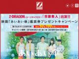 1603737 thum - Z-DRAGONキャンペーン