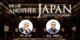 1603992 thum - J-CASTニュース会員限定・特別講演会 保阪正康 「ANOTHER JAPAN」~近代日本、ありえた四つの国家像~