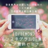 1603993 thum 1 - 10/1 無料インスタセミナー @神奈川県厚木市