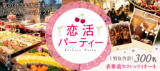 1604210 thum - 《300名募集》10月5日(金)恋活PARTY!景品付きペア探しゲームで意気投合♪