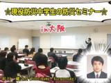1604308 thum - 【防災セミナー】〜南海トラフ巨大地震に防災で備える〜