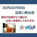 1604404 thum - 30代40代中心 桜木町駅前出会い飲み会