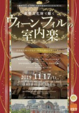 1604631 thum - 大阪市中央公会堂開館100周年記念スペシャルコンサート 重要文化財で聴くウィーン・フィルの室内楽