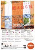 1604806 thum - 鬼カワイイ食と音楽の祭典「石山公園ストライプマルシェ×鬼カワイイ岡山市」