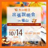 1604827 thum 1 - 【秋の婚活】未来のパートナー候補に出逢う★無料カウンセリング in 福山