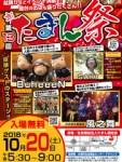 1604908 thum 1 - 日本の伝統工芸品を厳選販売する通販サイトの職人.comは、職人.com三条ショールームにて10月8日から約2週間「新米を楽しむ日本の手仕事展」を開催いたします。