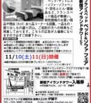 1605045 thum - ★10/27(土)28(日)フランスベッド 池袋サンシャイン『大アウトレット!』