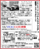 1605045 thum - ★11/10(土)11(日)フランスベッド・新宿アイランド『ベッド&ソファお買得セール』