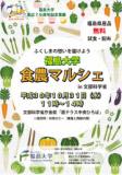 1605219 thum 1 - 福島大学 食農マルシェ in文部科学省