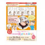 1605369 thum - 【神奈川・横浜】ママのための乳がんの話