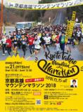 1605382 thum - 京都高雄マウンテンマラソン2018