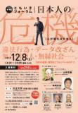 1605394 thum - 【参加無料フォーラム】日本人の危機―心が壊れる日本人―
