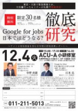 1605560 thum - Google for jobs 日本ではどうなる?徹底研究