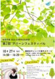 1605686 thum 1 - 和洋女子大学 第2回グリーンフェスティバル