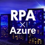 1605911 thum - RPA × Azure を活用したデジタルトランスフォーメーションで「働き方改革」を実現する ~ RPAからインテリジェント・オートメーションへ ~