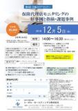 1605954 thum - <第6回大阪セミナー>保険代理店モニタリングの好事例と指摘・課題事例
